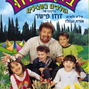 בגן של דודו 4