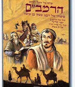 יהודים והסטוריה - הרמבם
