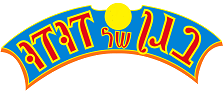 לוגו בגן של דודו