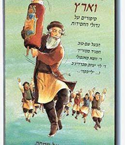 סרטי יהודים והסטוריה - על שמיים וארץ
