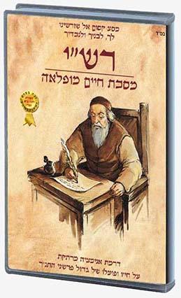 סרטי יהודים והסטוריה - רשי