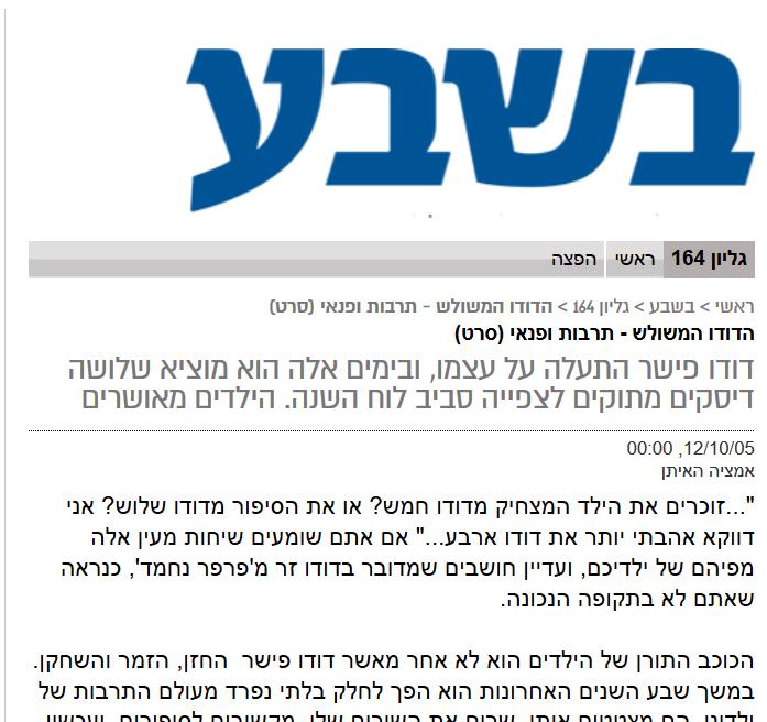 הדודו_המשולש